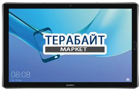 Huawei MediaPad M5 10.8 LTE ТАЧСКРИН СЕНСОР СТЕКЛО
