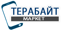 интернет магазин терабайт маркет