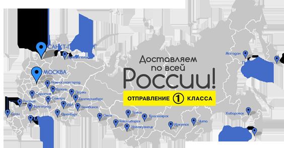 доставки по россии: