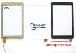 Тачскрин для планшета Digma iDsQ7 3G