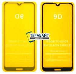 Huawei Honor 8A Pro ЗАЩИТНОЕ СТЕКЛО - фото 148908