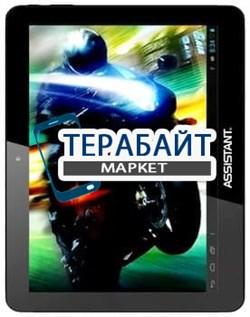Тачскрин для планшета Assistant AP-106 - фото 16662