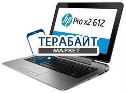Тачскрин для планшета HP Pro x2 612 - фото 17547