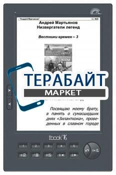Аккумулятор для электронной книги LBook V3 - фото 17932