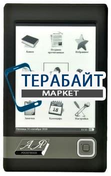 Аккумулятор для электронной книги От А до Я Pocketbook AZ101 - фото 17965
