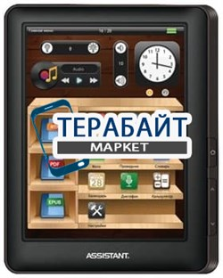 Аккумулятор для электронной книги Assistant MediaReader АЕ-801 - фото 18038