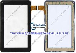 Тачскрин для планшета DEXP Ursus 7E - фото 42284