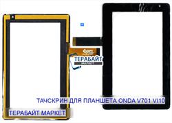 Тачскрин для планшета Onda V701 VI10 - фото 42507