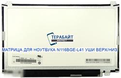 Матрица для ноутбука N116BGE-L41 уши верх/низ - фото 43073