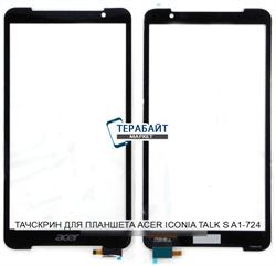 Тачскрин для планшета Acer Iconia Talk S A1-724 - фото 44964