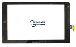 Тачскрин для планшета Lenovo Yoga Tablet 10 B8000 - фото 95164