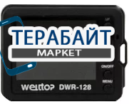 WELLTOP DWR-128 АККУМУЛЯТОР АКБ БАТАРЕЯ