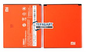 АККУМУЛЯТОР АКБ БАТАРЕЯ Xiaomi BM41