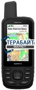 Garmin GPSMAP 66st ДИНАМИК
