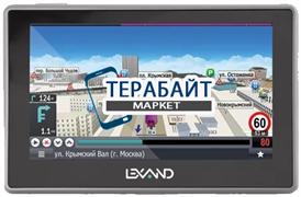 LEXAND SA5 HD Прогород ДИНАМИК
