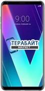 LG V30S+ ThinQ ТАЧСКРИН + ДИСПЛЕЙ В СБОРЕ / МОДУЛЬ