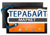 Teclast X10 3G ТАЧСКРИН СЕНСОР СТЕКЛО