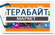 Teclast X90HD МАТРИЦА ЭКРАН ДИСПЛЕЙ