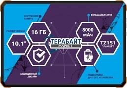 Irbis TZ151 МАТРИЦА ДИСПЛЕЙ ЭКРАН