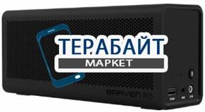 BRAVEN 805 АККУМУЛЯТОР АКБ БАТАРЕЯ