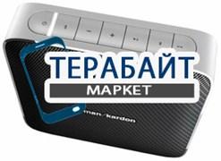 Harman/Kardon Esquire АККУМУЛЯТОР АКБ БАТАРЕЯ