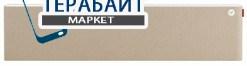 Libratone Lounge АККУМУЛЯТОР АКБ БАТАРЕЯ