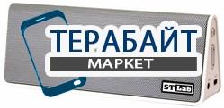 ST Lab M-530 АККУМУЛЯТОР АКБ БАТАРЕЯ