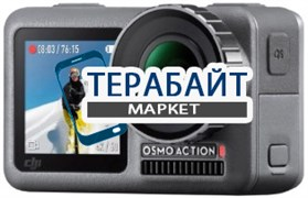 DJI Osmo Action АККУМУЛЯТОР АКБ БАТАРЕЯ