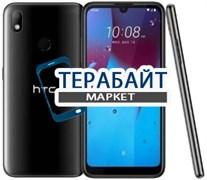 HTC Wildfire E1 Plus ТАЧСКРИН + ДИСПЛЕЙ В СБОРЕ / МОДУЛЬ