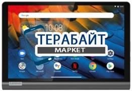 Lenovo Yoga Smart Tab YT-X705X ТАЧСКРИН СЕНСОР