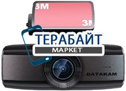 DATAKAM G5-CITY-PRO GPS ГЛОНАСС АККУМУЛЯТОР АКБ БАТАРЕЯ