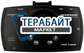 ROADMAX Guardian R550 АККУМУЛЯТОР АКБ БАТАРЕЯ