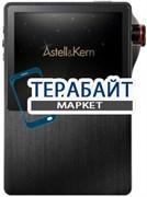 Astell&Kern AK120 АККУМУЛЯТОР АКБ БАТАРЕЯ