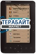 Kromax Intelligent Book KR-501 АККУМУЛЯТОР АКБ БАТАРЕЯ