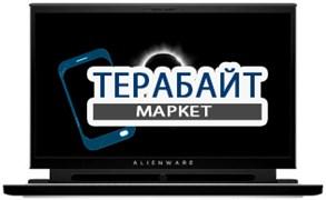 Alienware M15 R2 КУЛЕР ДЛЯ НОУТБУКА