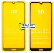 Huawei Honor 8A ЗАЩИТНОЕ СТЕКЛО