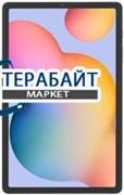 Samsung Galaxy Tab S6 Lite ДИСПЛЕЙ ЭКРАН