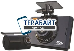Gnet GDR, 2 камеры АККУМУЛЯТОР АКБ БАТАРЕЯ