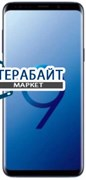 Samsung Galaxy S9 Plus ДИНАМИК МИКРОФОН