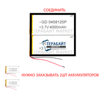 Аккумулятор для планшета Texet TM 9720