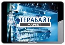 Тачскрин для планшета Assistant AP-785