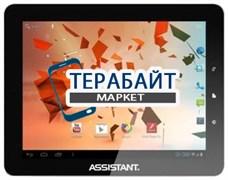 Тачскрин для планшета Assistant AP-801