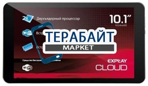 Матрица для планшета Explay Cloud