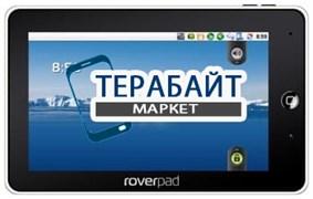 Матрица для планшета RoverPad 3W T70