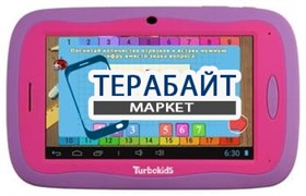 Матрица для планшета TurboKids NEW