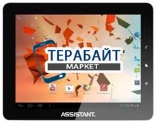 Тачскрин для планшета Assistant AP-802