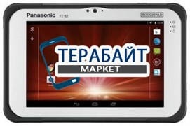 Тачскрин для планшета Panasonic Toughpad FZ-B2