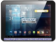 Матрица для планшета DNS Airtab ES9701
