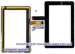 Тачскрин для планшета Onda V701 VI10