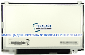 Матрица для ноутбука N116BGE-L41 уши верх/низ
